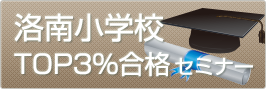 洛南小学校TOP3%合格セミナー